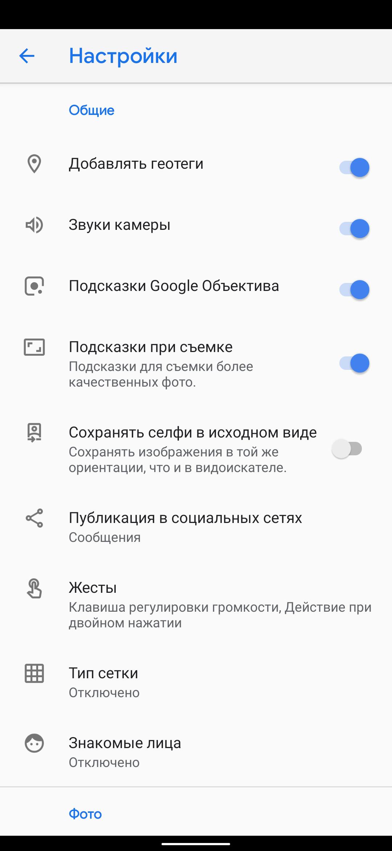 Google Camera 7.2