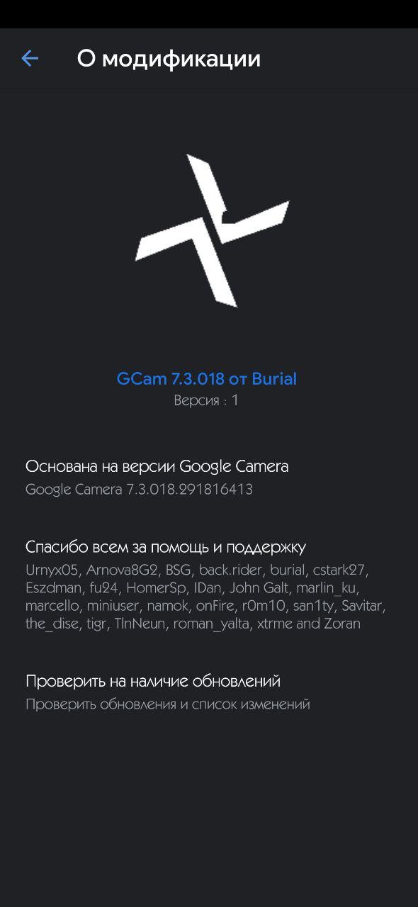GCam 7.3 Burial